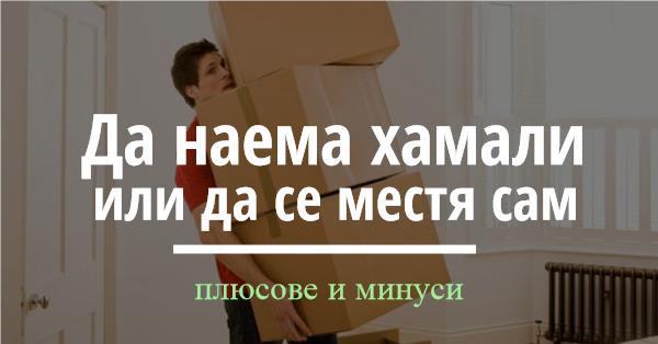Кой е по-добрия избор за вас – да се местите сами или да наемете професионални хамали?